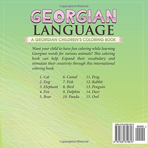 Georgian Language: A Georgian Children's Coloring Book
