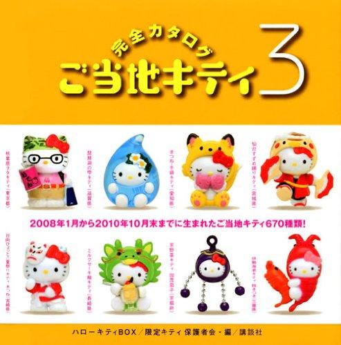 ハローキティBOX ご当地キティ 完全カタログ3 (講談社ARTピース)