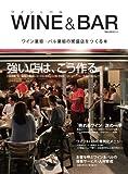 WINE&BAR ワイン&バル (旭屋出版MOOK)