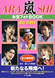 嵐 お宝フォトBOOK BIG WAVE (RECO BOOKS) (RECO BOOKS)