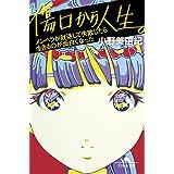 Amazon.co.jp: 傷口から人生。 メンヘラが就活して失敗したら生きるのが面白くなった (幻冬舎文庫) eBook: 小野美由紀: Kindleストア