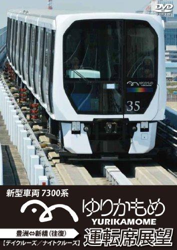 ��꤫��᱿ž��Ÿ˾ ������ξ 7300�� ������˭�� �ڥǥ����롼��/�ʥ��ȥ��롼����(����) [DVD]