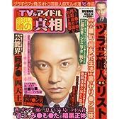 まんがTV &アイドル危ない噂の真相 (コアコミックス 115)