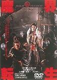<東映オールスターキャンペーン>魔界転生 [DVD]