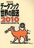 NHKデータブック 世界の放送〈2010〉