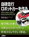 自律走行ロボットカーを作る グラフィカル言語でFPGAプログラミング (アスキー書籍)