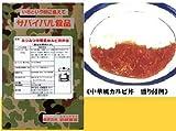 戦闘糧食(ミリめし) サバイバル食品 あつあつ 中華風カルビ丼弁当[童友社]