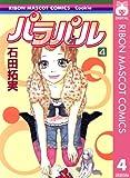 パラパル 4 (りぼんマスコットコミックスDIGITAL)