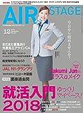 AIR STAGE (エア ステージ) 2016年12月号