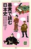 暴言で読む日本史<暴言で読む日本史> (メディアファクトリー新書)