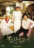 オンリーユーBOX II [DVD]