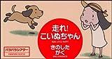 走れ! こいぬちゃん (パラパラシアター)