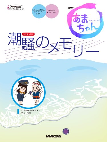 NHK連続テレビ小説「あまちゃん」 潮騒のメモリー (NHK出版オリジナル楽譜シリーズ )
