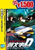 頭文字<イニシャル>D THE MOVIE [DVD]