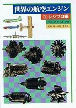 世界の航空エンジン〈1〉レシプロ編