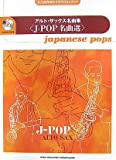 永久保存版カラオケCD&スコア アルトサックス名曲集<J-POP名曲選> (永久保存版カラオケCD&スコア)