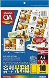 KOKUYO カラーレーザー&カラーコピー用名刺カード(光沢紙) A4 10面 10枚 LBP-VG10