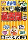 ゴク楽宅建過去問 2008年度版 (2008) (DAI-Xの資格書)