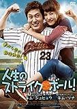 人生のストライク・ボール! [DVD]
