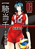 一騎当千 【新装版】 ―赤壁争乱編― 8巻 (ガムコミックスプラス)