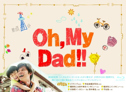 Oh, My Dad!! Blu-ray BOX