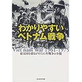 わかりやすいベトナム戦争―超大国を揺るがせた15年戦争の全貌 (光人社NF文庫)