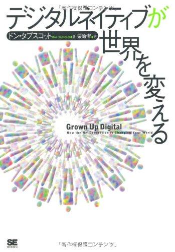 デジタルネイティブが世界を変える