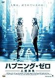 ハプニング・ゼロ~人間消失~ [DVD]