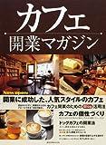 カフェ開業マガジンーNew open!開業に成功した、人気スタイルのカフェ・カフェの個性づくり (旭屋出版MOOK)