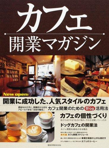 カフェ開業マガジン―New open!開業に成功した、人気スタイルのカフェ・カフェの個性づくり