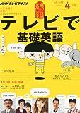 NHK テレビ テレビで基礎英語 2012年 04月号 [雑誌]