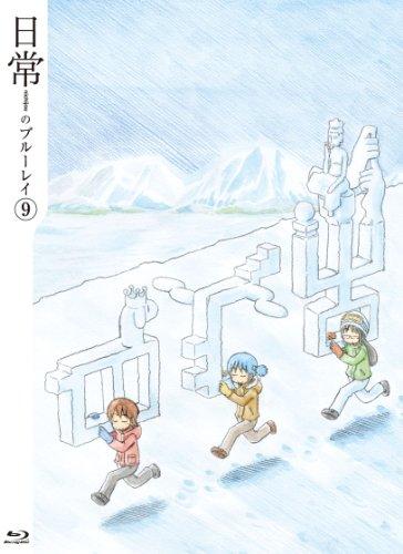 日常のブルーレイ 特装版 第9巻 [Blu-ray]