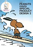 PEANUTS meets SPECIAL PRODUCT DESIGN 2 (e-MOOK 宝島社ブランドムック)