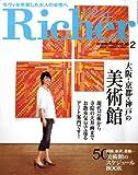 Richer (リシェ) 2009年 02月号 [雑誌]