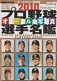プロ野球オール写真選手名鑑 2010―オールカラー保存版 (NSK MOOK)