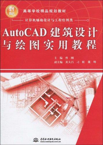 计算机辅助设计与工程绘图类 autocad建筑设计与绘图实用教
