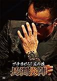 ブチまけろ!炎の魂 -長渕炎陣- [DVD]