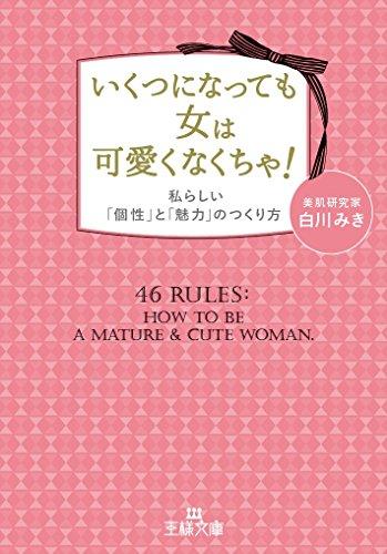 いくつになっても女は可愛くなくちゃ!: 私らしい「個性」と「魅力」のつくり方 (王様文庫)