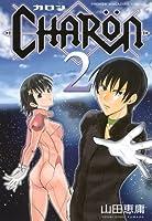 CHARON(2)<完> (講談社コミックス)