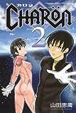 CHARON(2)<��> (���̼ҥ��ߥå���)