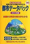 東洋経済別冊 都市データパック 2015年 07月号 [雑誌]
