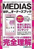MEDIAS WP N‐06Cオーナーズブック