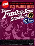 ジャズ・マスターシリーズ The Funky Jazz Standard Vol.1 In C (Jazz masters series) -