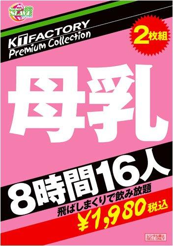 [16人] KTFactory Premium Collection 母乳 8時間16人