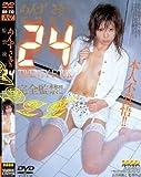 ワンズ あんずさきの監禁陵辱24(DVD)[WF]AN-110