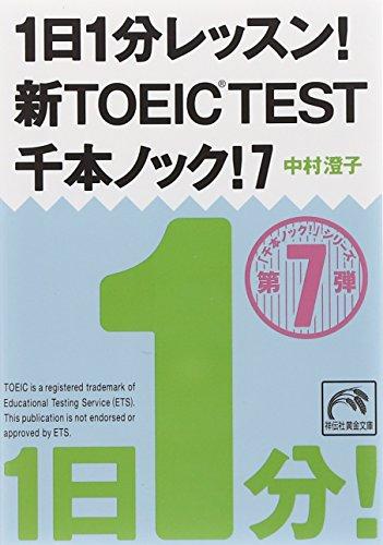 1日1分レッスン! 新TOEIC TEST千本ノック! 7 (祥伝社黄金文庫)