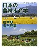 日本の農林水産業〈1〉農業1 米と野菜