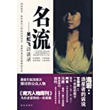 9787501186891: celebrities: Wu Hongfei Interview [Paperback](Chinese Edition)