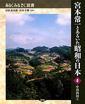 宮本常一とあるいた昭和の日本〈4〉中国四国〈1〉 (あるくみるきく双書)