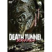 デス・トンネル [DVD]